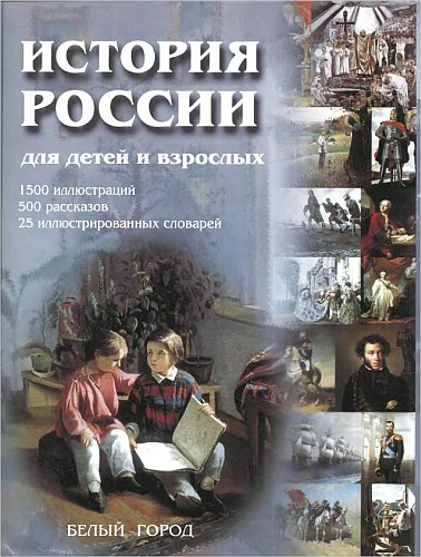 Изображение книги История России для детей и взрослых: 1500 иллюстраций, 50
